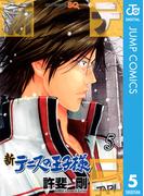 新テニスの王子様 5(ジャンプコミックスDIGITAL)