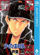 新テニスの王子様 6(ジャンプコミックスDIGITAL)