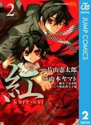 紅 kure-nai 2(ジャンプコミックスDIGITAL)