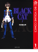 BLACK CAT 1(ジャンプコミックスDIGITAL)