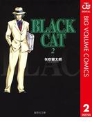 BLACK CAT 2(ジャンプコミックスDIGITAL)