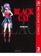 BLACK CAT 3(ジャンプコミックスDIGITAL)