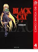 BLACK CAT 4(ジャンプコミックスDIGITAL)