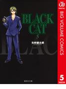 BLACK CAT 5(ジャンプコミックスDIGITAL)
