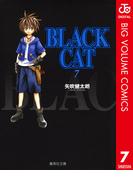 BLACK CAT 7(ジャンプコミックスDIGITAL)