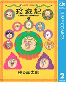 珍遊記~太郎とゆかいな仲間たち~新装版 2(ジャンプコミックスDIGITAL)