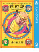 珍遊記~太郎とゆかいな仲間たち~新装版 3(ジャンプコミックスDIGITAL)