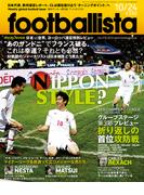 海外サッカー週刊誌footballista No.278