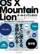 OS X Mountain Lion オールインワンガイド