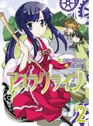 アスラクライン(2)(電撃コミックス)