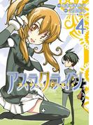 アスラクライン(4)(電撃コミックス)