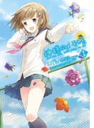神様のメモ帳(2)(電撃コミックス)
