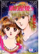 アナトゥール星伝(3) 銀の星姫(下)(ホワイトハート)