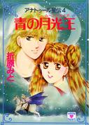 アナトゥール星伝(4) 青の月光王(ホワイトハート)