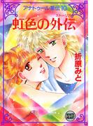 アナトゥール星伝(10) 虹色の外伝(ホワイトハート)