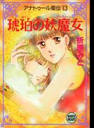 アナトゥール星伝(13) 琥珀の妖魔女(ホワイトハート)
