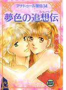 アナトゥール星伝(14) 夢色の追想伝(ホワイトハート)