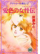 アナトゥール星伝(17) 愛色の女性伝(ホワイトハート)