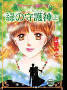 アナトゥール星伝(18) 緑の守護神(上)(ホワイトハート)