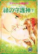 アナトゥール星伝(19) 緑の守護神(下)(ホワイトハート)