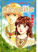 アナトゥール星伝(20) 黄金の最終章(ホワイトハート)