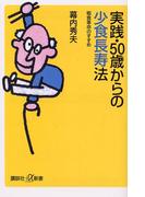 実践・50歳からの少食長寿法(講談社+α新書)