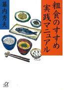 粗食のすすめ 実践マニュアル(講談社+α文庫)