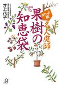 ポケット版 名人庭師 果樹の知恵袋
