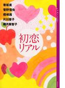 【期間限定価格】YA!アンソロジー 初恋リアル(YA! ENTERTAINMENT)