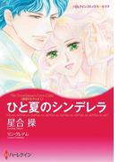 ひと夏のシンデレラ(ハーレクインコミックス)