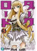 ダークロード 3.純白の死神(富士見ファンタジア文庫)