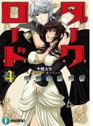 ダークロード 4.闇黒の君臨者(富士見ファンタジア文庫)
