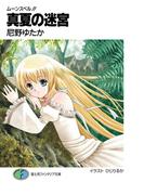 ムーンスペル!!3 真夏の迷宮(富士見ファンタジア文庫)
