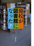 廃校が図書館になった! 「橋本五郎文庫」奮戦記
