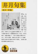 井月句集 (岩波文庫)(岩波文庫)