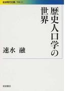 歴史人口学の世界 (岩波現代文庫 学術)(岩波現代文庫)