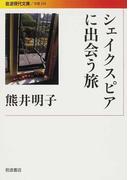 シェイクスピアに出会う旅 (岩波現代文庫 文芸)(岩波現代文庫)