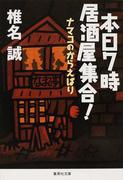 本日7時居酒屋集合! (集英社文庫 ナマコのからえばり)(集英社文庫)