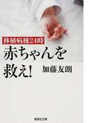 赤ちゃんを救え! 移植病棟24時 (集英社文庫)(集英社文庫)