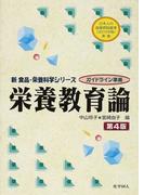 栄養教育論 第4版 (新食品・栄養科学シリーズ)