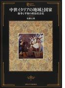 中世イタリアの地域と国家 紛争と平和の政治社会史 (プリミエ・コレクション)