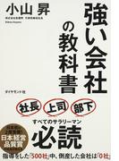 強い会社の教科書 日本初の2度受賞!日本経営品質賞の社長が教える