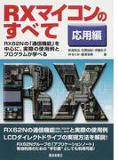 RXマイコンのすべて 応用編 RX62Nの「通信機能」を中心に、実際の使用例とプログラムが学べる