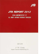 JTB REPORT 日本人海外旅行のすべて 2012