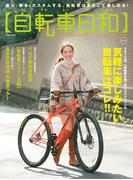 自転車日和vol.23