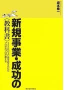 新規事業・成功の<教科書>