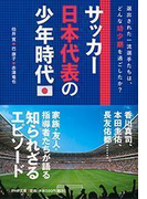 サッカー日本代表の少年時代(PHP文庫)
