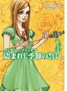フェアリー・プリンセス 盗まれし季節の誓い 上(MIRA文庫)