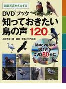 DVDブック知っておきたい鳥の声120 図鑑写真がさえずる