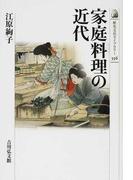 家庭料理の近代 (歴史文化ライブラリー)